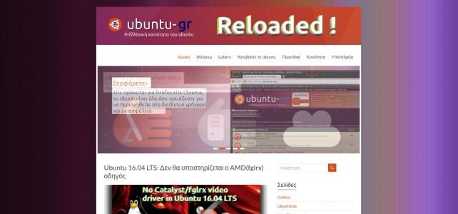 Περί των υπηρεσιών και της φιλοξενίας του Ubuntu-gr