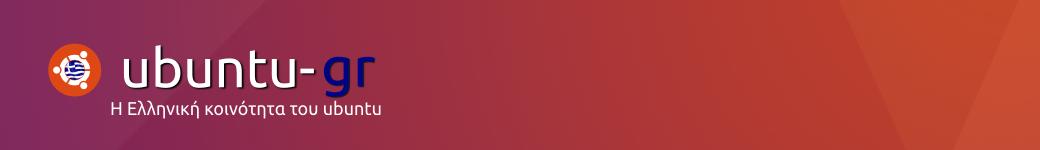 Ubuntu-gr