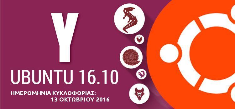 Ubuntu Yakkety Yak:  Η έκδοση 16.10 είναι εδώ