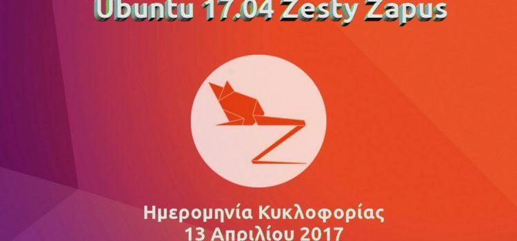 [Release] Το Ubuntu 17.04 (Zesty Zapus)  κυκλοφόρησε